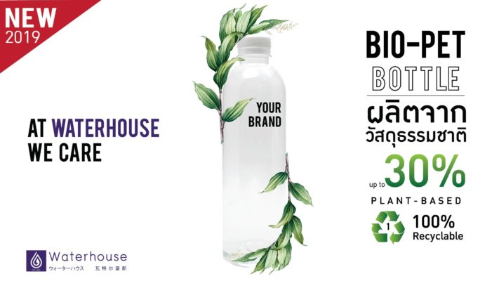bio-pet bottle by waterhouse